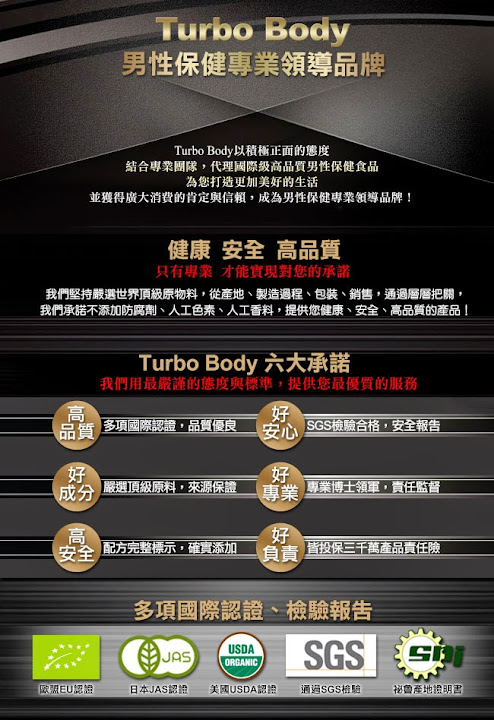 沈玉琳推薦保健食品【Turbo Body】黑鑽瑪卡