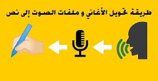 موقع يحويل الكلام الى نص بالعربية مجاني