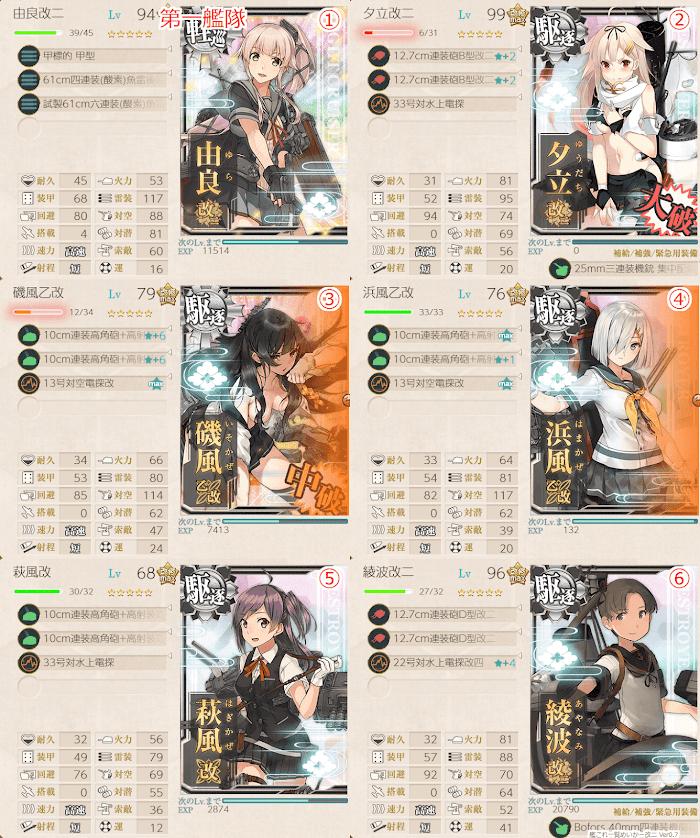 艦これ_2期_3-2_000.png