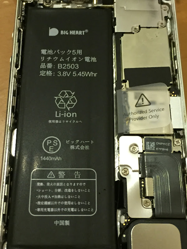 iphone5_battery_change6.jpg