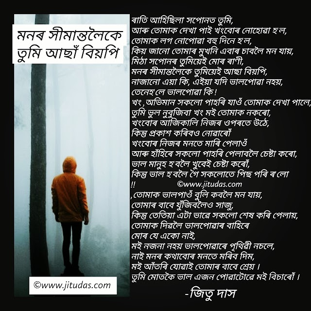 Assamese sad love life poem মনৰ সীমান্তলৈকে তুমিয়েই আছা বিয়পি by Jitu Das poems 2018