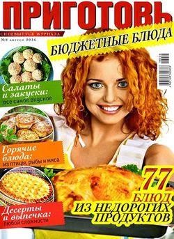 Читать онлайн журнал<br>Приготовь (Спецвыпуск №8 август 2016)<br>или скачать журнал бесплатно