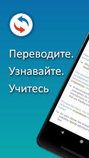 Переводной словарь Reverso Screenshot