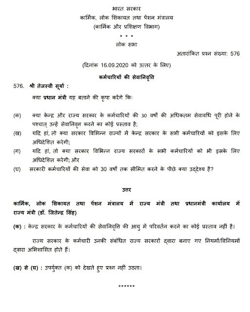 Loksabha News About Retirement of employees