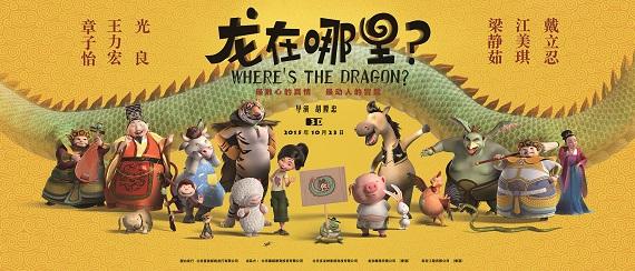 Phim hoạt hình: phi vụ tìm rồng 2016