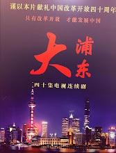 Great Pudong China Drama