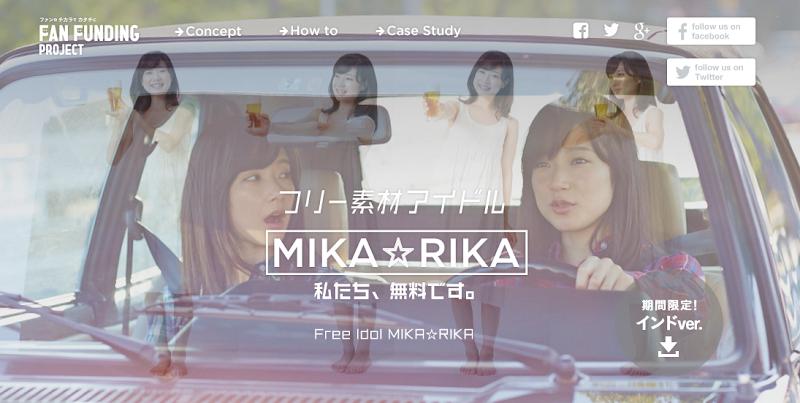フリー素材アイドル MIKA☆RIKA