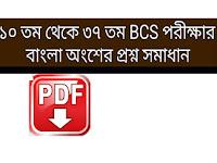 বিগত BCS পরীক্ষাসমূহের বাংলা অংশের (MCQ) প্রশ্ন সমাধান - PDF ফাইল