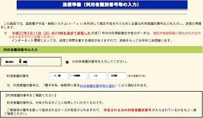 送信準備(利用者識別番号等の入力)画面