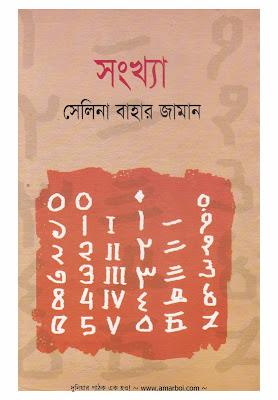 সংখ্যা - সেলিনা বাহার জামান