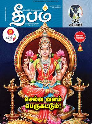 Tamil Magazine Kumudam Jothidam