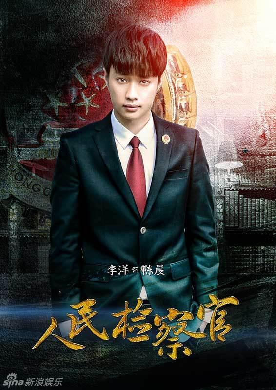 Ren Min Jian Cha Guan China Drama