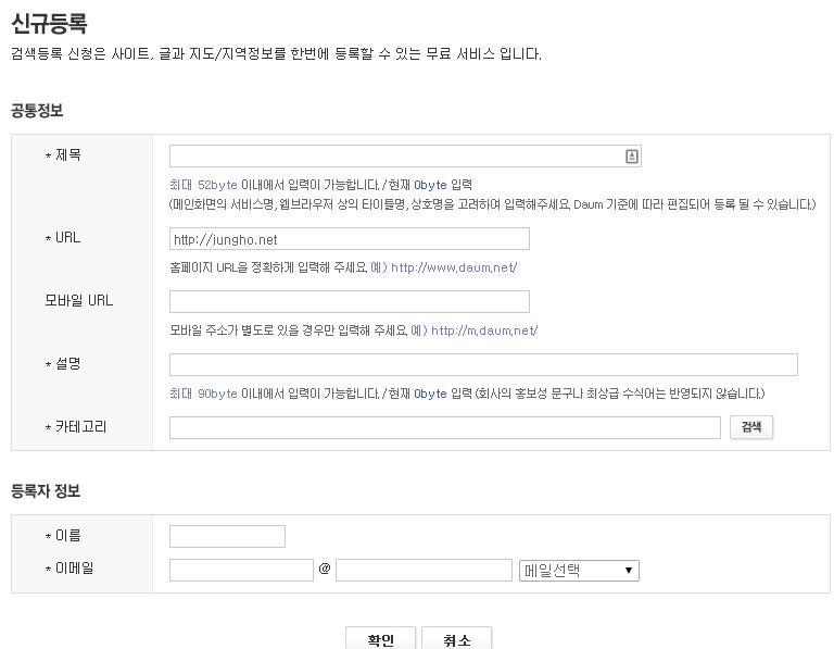 사이트 검색을 통한 워드프레스 블로그 daum 검색 등록 화면