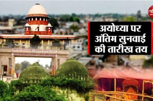 सुप्रीम कोर्ट के फैसले से अयोध्या में बड़ी हलचल