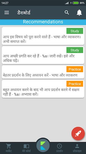 IAS, RAS - Geetanjali Academy screenshot 5