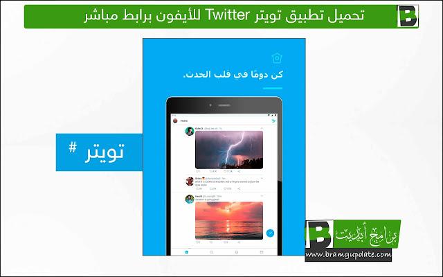 تحميل تطبيق تويتر Twitter للأيفون مجانا - موقع برامج أبديت