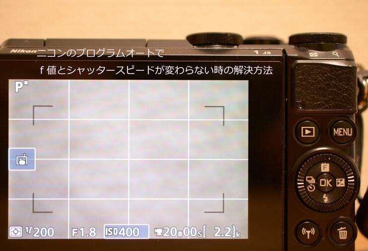 プログラムオートでf値とシャッタースピードが変わらない時の解決方法と書いた写真