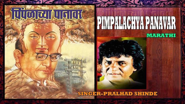 पिंपळाच्या पानावर lyrics / pimpalachya panavar lyrics buddha bhim geet