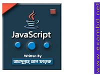Java Script - জাভা স্ক্রিপ্ট শেখার বই - PDF Download