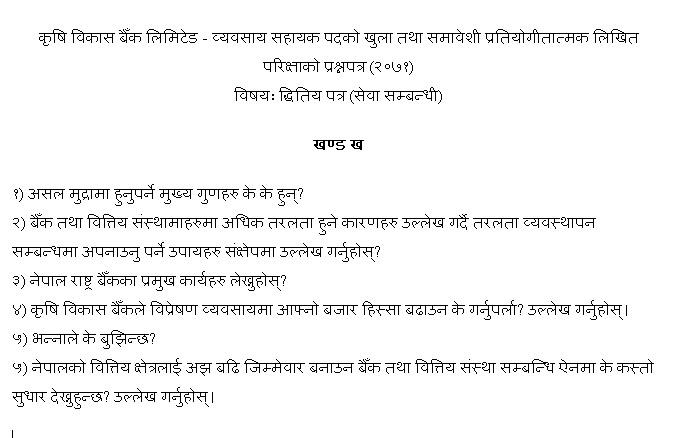 Agriculture Development Bank - Senior Assistant - Second Paper Exam Question 2071