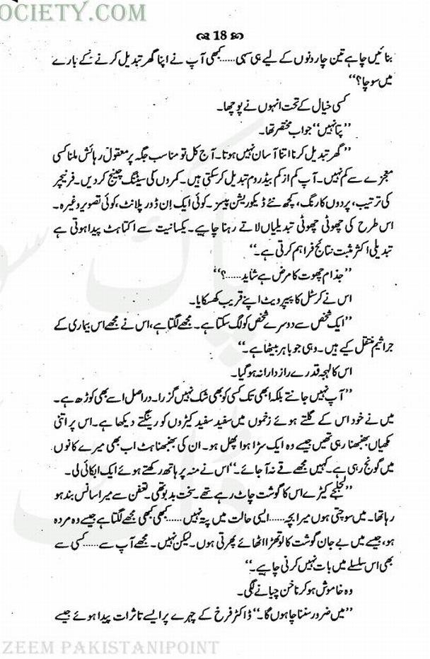 Raqse E Junoon Complete Novel By Bushra Saeed