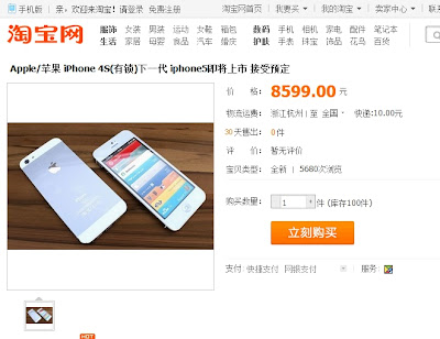 淘宝網で販売されているiPhone5 掲載された写真はこれまでに現れた次期iPhoneの特徴に適合している