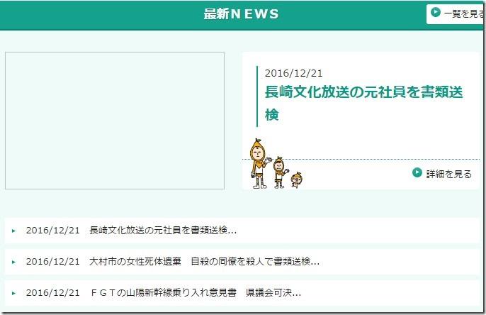 長崎文化放送の報道制作部長ncc01