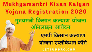 Mukhyamantri Kisan Kalyan Yojana Registration