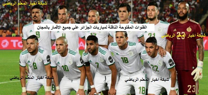 القنوات المفتوحة الناقلة لمباريات الجزائر