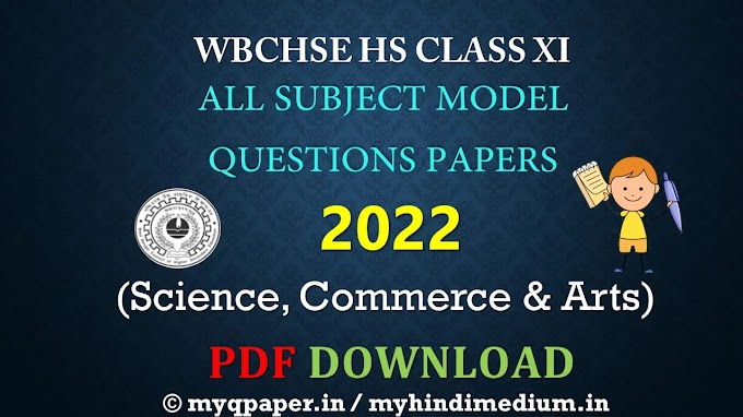 Download WBCHSE Class 11 (H.S.) All Subject Sample Question Papers 2021-2022  | WBCHSE