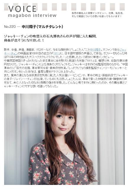 No.220 中川翔子(マルチタレント)- VOICE - magabon interview - : YOMIURI ONLINE(読売新聞)