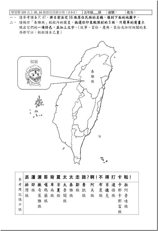 學習單105五上06_16族原住民族分布B4_01