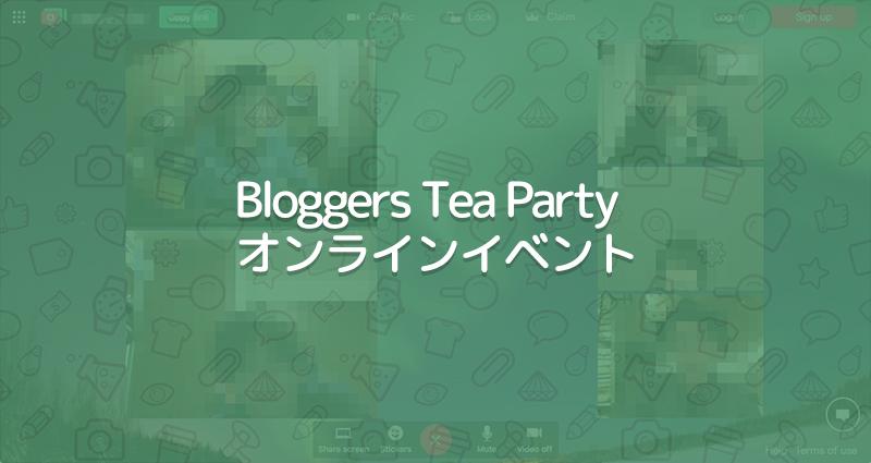 Bloggerteapartyonlineeventnoyousu