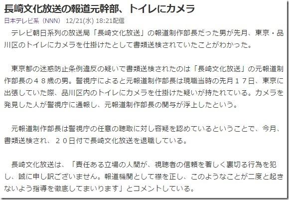 長崎文化放送の報道制作部長n02