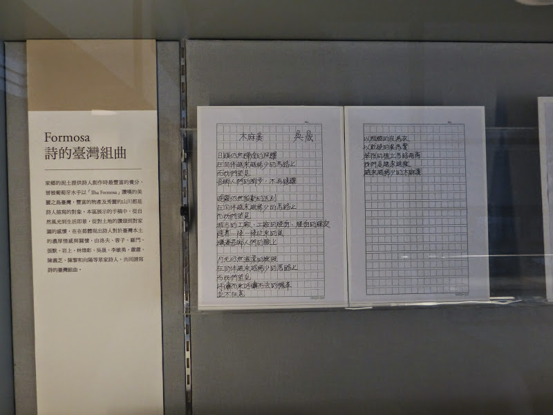 Taipei. Librairie Eslite, et deux maisons japonaises restaurées (dédiées à la poésie) - P1240944.JPG