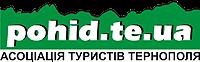Туристи Тернополя