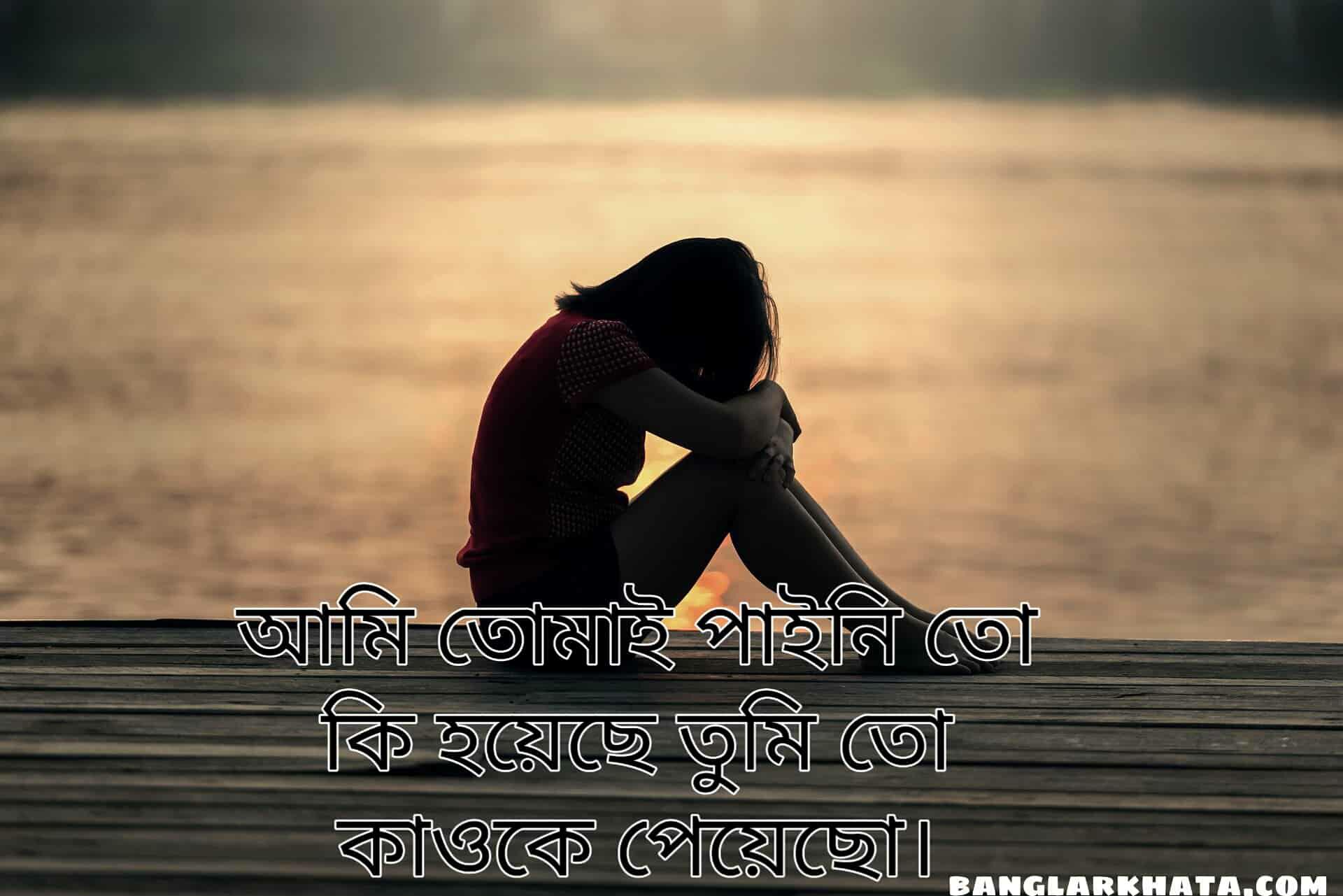 Best Bengali sad status