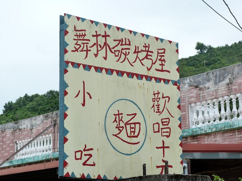 Hualien County. De Liyu lake à Fong lin J 1 - P1230689.JPG