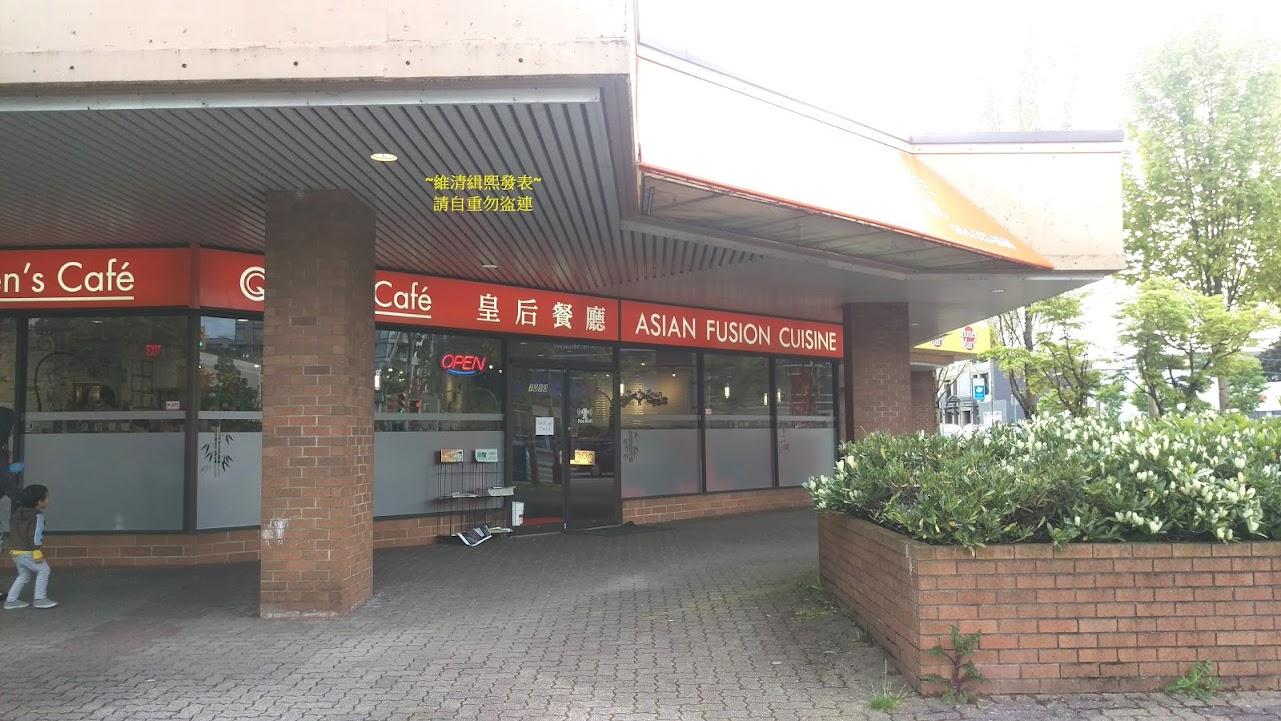 大溫哥華的吃- 皇后餐廳 Queen's Café Asian Fusion Cuisine - ambamanchu的網誌 - udn部落格