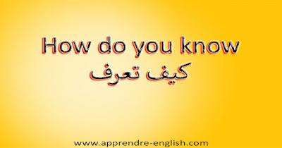 How do you know كيف تعرف