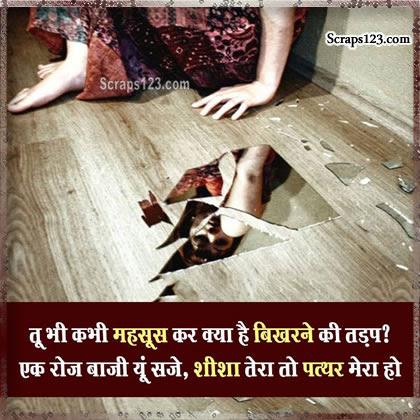Shayari  Image - 2
