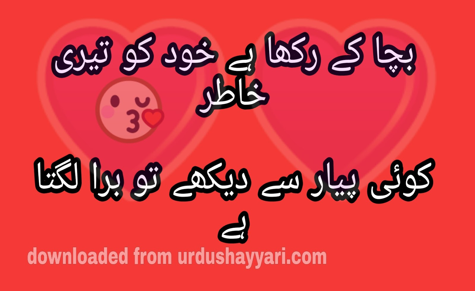 Urdu shayari love - Urdu shayari