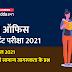 RBI ऑफिस अटेंडेंट परीक्षा 2021 - 10 अप्रैल 2021 की परीक्षा में पूछे गये सामान्य जागरूकता के प्रश्न (GA Questions Asked in RBI Office Attendant 2021)