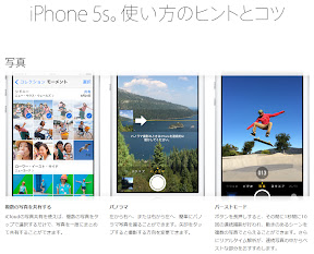 iPhone5s Tips and Tricks