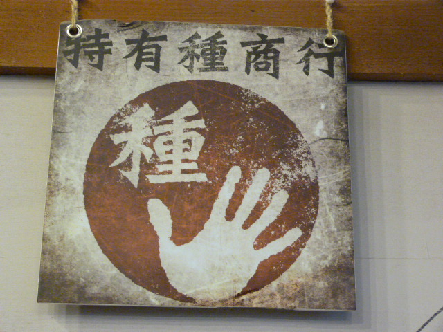 TAIWAN. Seediq Bale decor du film (qui est maintenant ferme) - P1110486.JPG