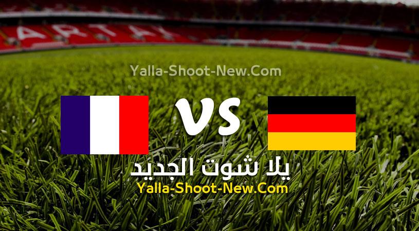 مباراة فرنسا وألمانيا