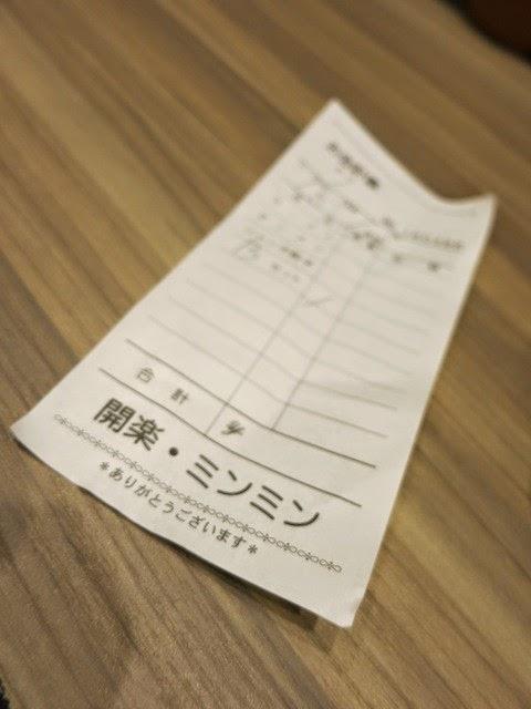 伝票には開楽とみんみんの文字がぁ〜!