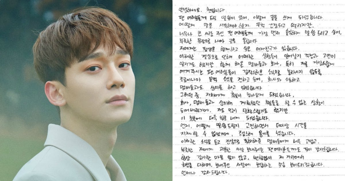 Exo S Chen Reveals He Is Getting Married Koreaboo