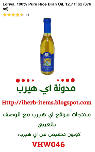 زيت نخالة الرز النقي من لوريفا Loriva, 100% Pure Rice Bran Oil, 12.7 fl oz (376 ml)