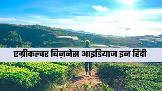 19 Best Agriculture Business Ideas In Hindi - कम लागत वाले कृषि व्यापार 2021